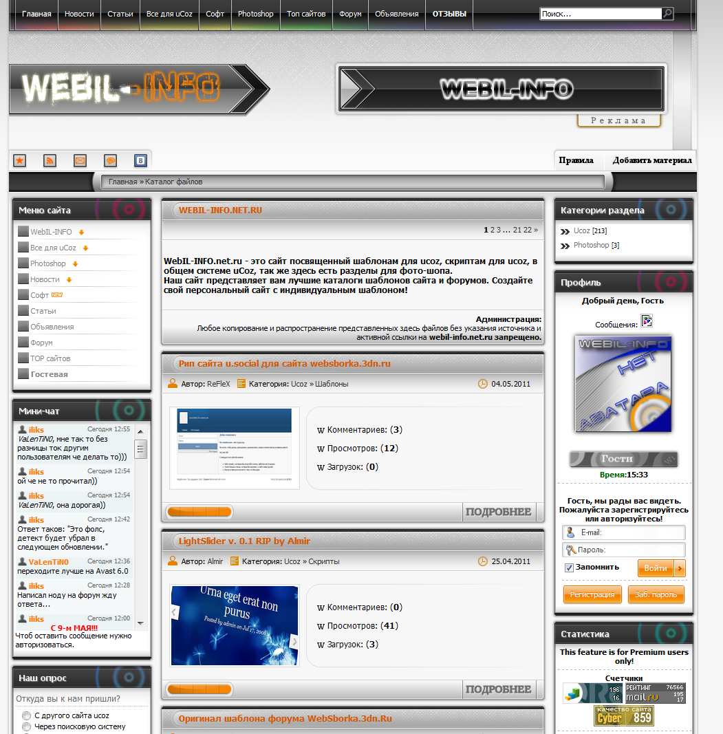 WebIL light soft v1.1 light