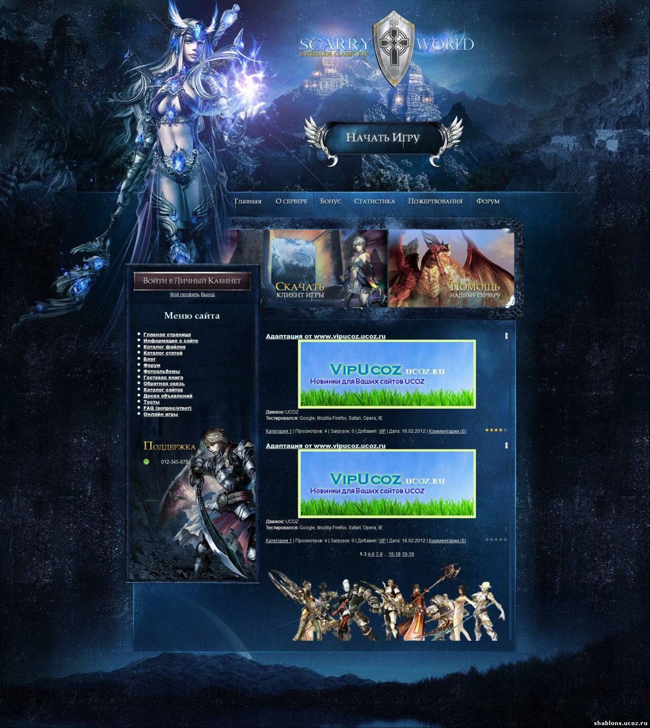 Lineage 2 Interlud